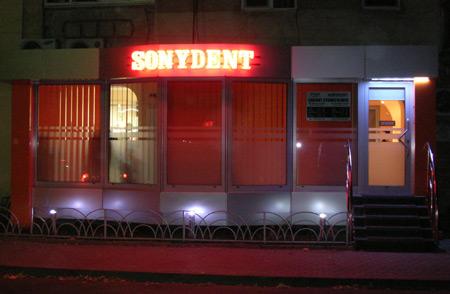 SonyDent Srl poza 1